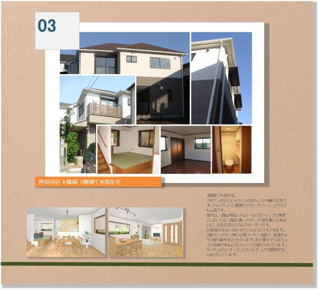アルバム世田谷区K様03