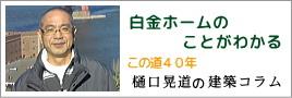 樋口晃道の建築コラム