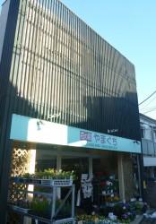 山口花屋さんブログ1